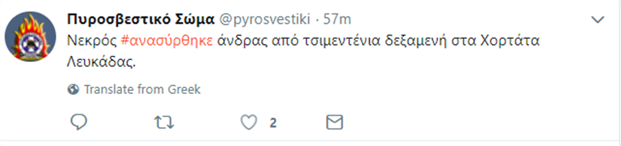 nekros_lefkada