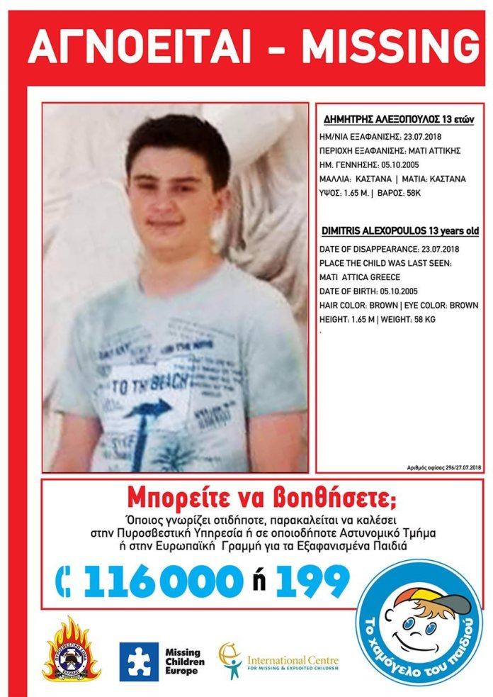 alexopoulos_amber_alert