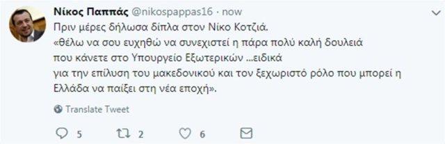 kotzias_paraitisi
