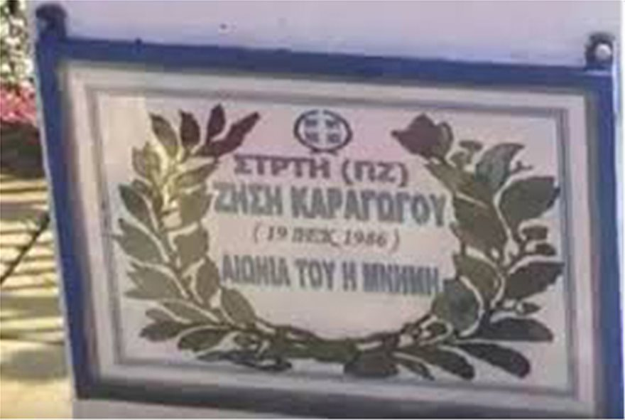 karagogou2