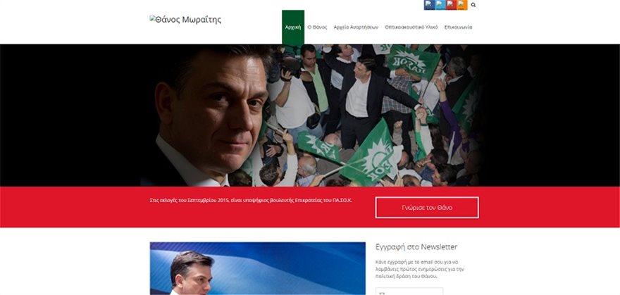moraitis_site