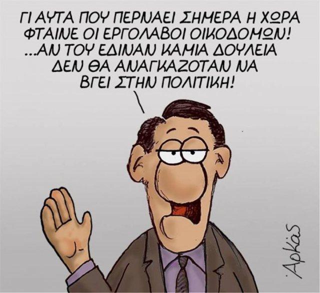 arkas-tsipras-2