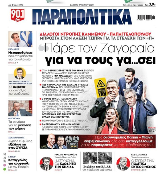 parapolitika1n