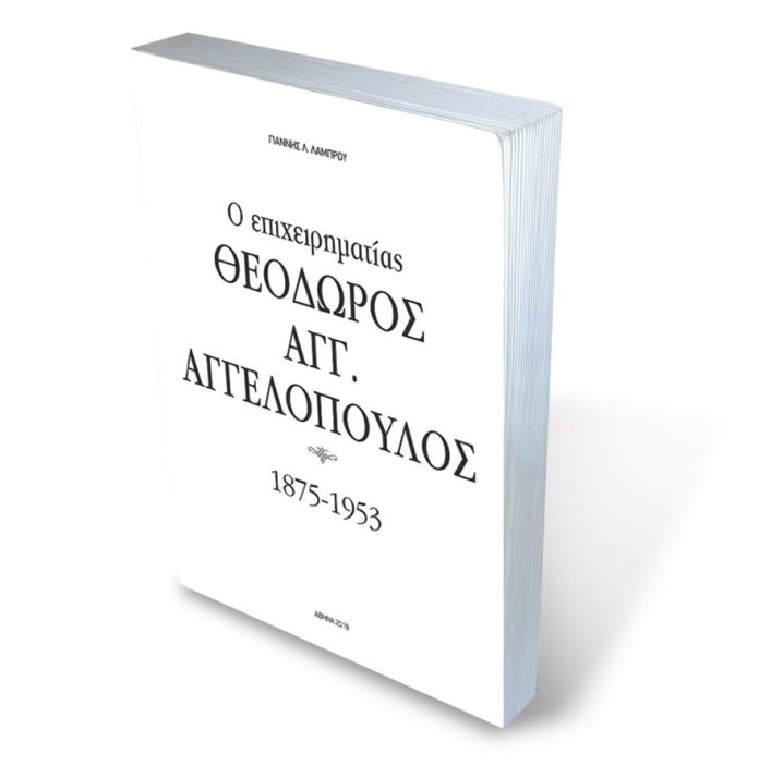 cover-Aggelopoulos_2