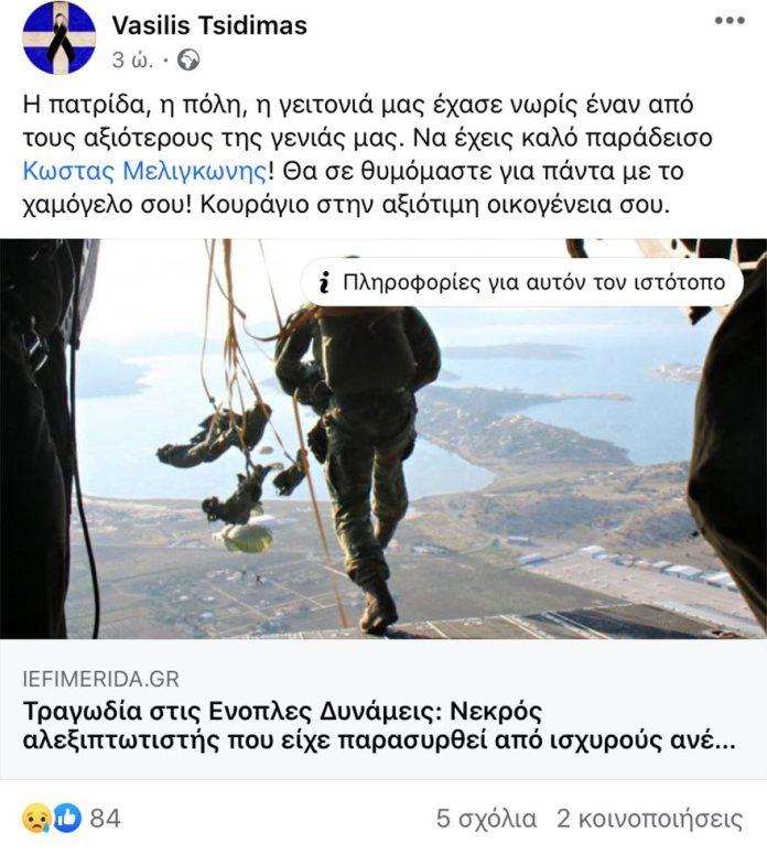 parachuter-3