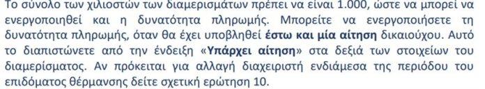 ΕΠΙΔΟΜΑ_2Η_ΦΩΤΟ_ΓΙΑ_ΤΟ_ΚΕΙΜΕΝΟ