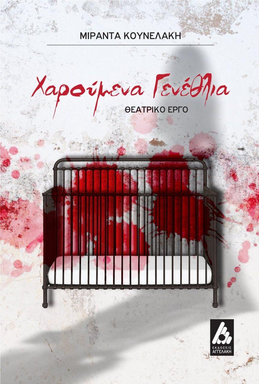 xaroumena_genethlia
