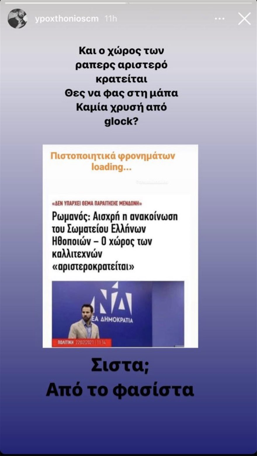 ypohthonios_anartisi_insta