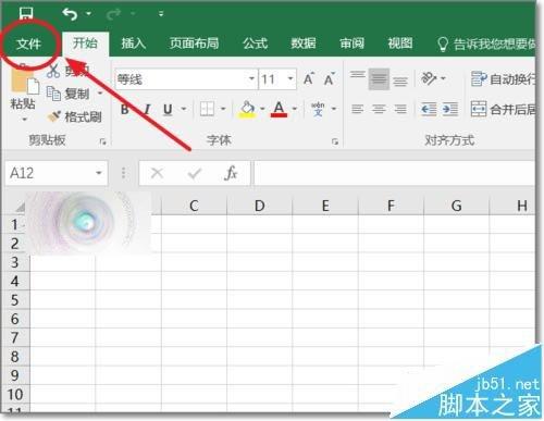 解決Office2016中excel/ppt右鍵菜單閃退的方法技巧 - 壹讀