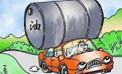 汽車油耗突然增加是什麼原因?如何解決 - 壹讀