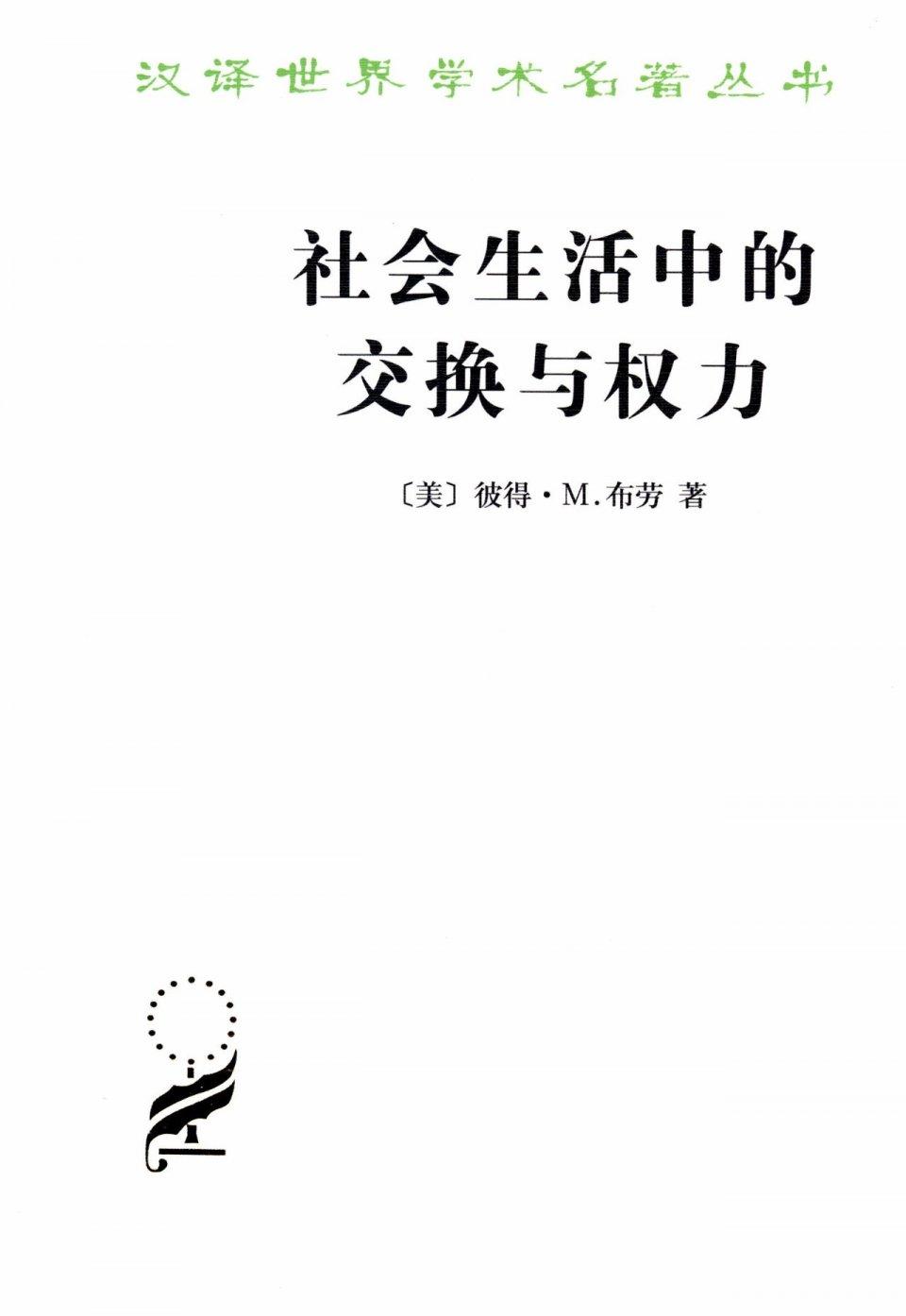 20本社會學經典(必備書單) | 世界讀書日特別策劃(十一) - 壹讀