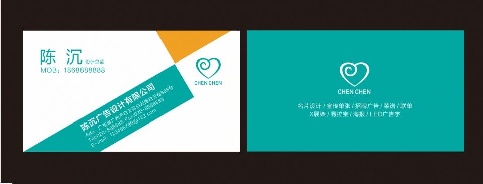 CDR製作簡單名片 - 壹讀