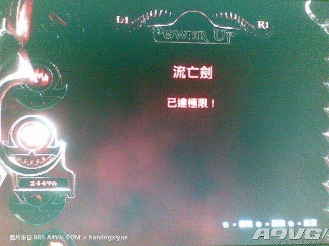 PS3/PS4《戰神3》白金獎盃攻略 - 壹讀