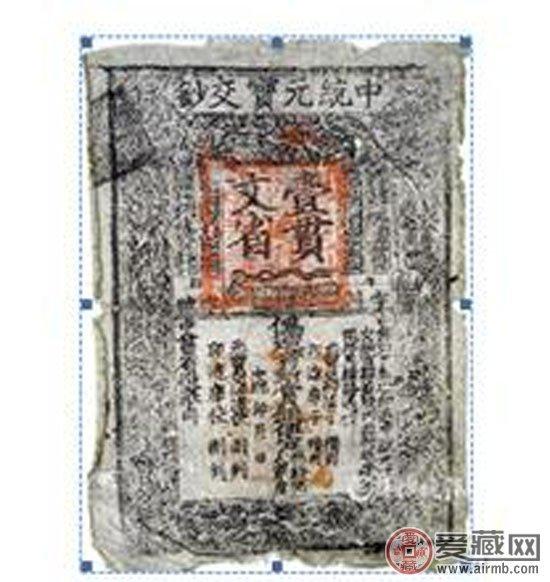 元代中統元寶交鈔,比交子還早的紙幣 - 壹讀