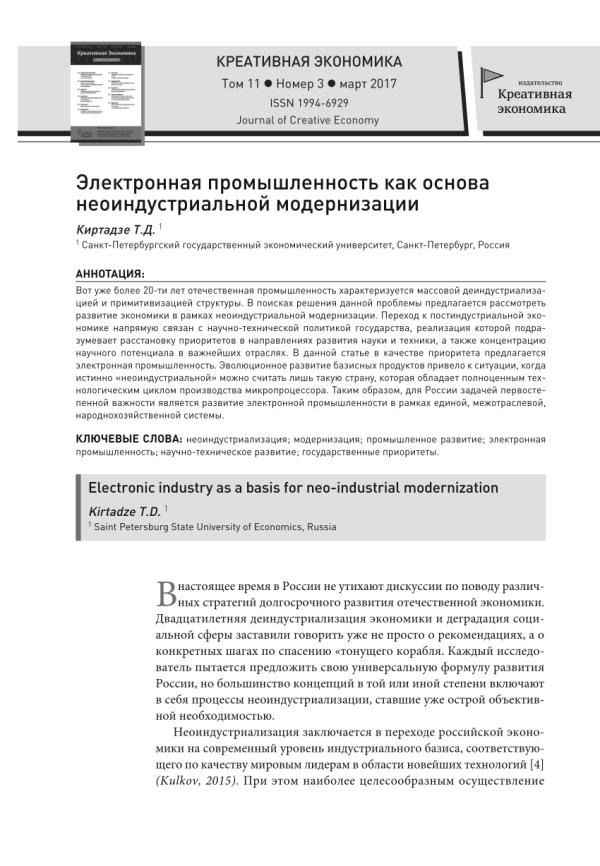(PDF) Электронная промышленность как основа ...