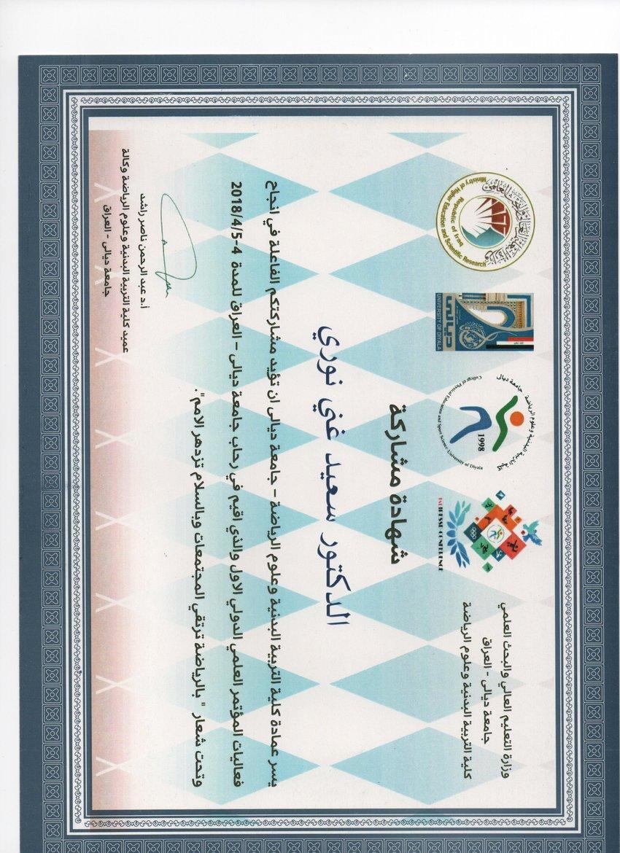 Pdf شهادة مشاركة د سعيد غني 001