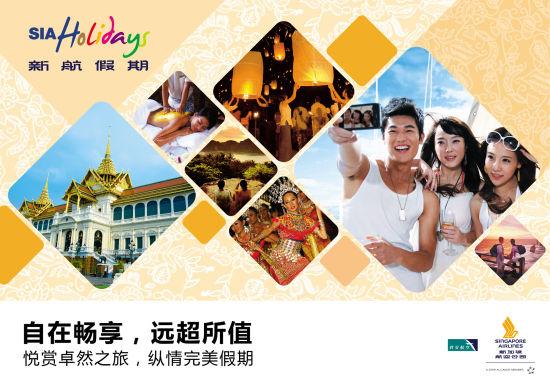 """新加坡航空度假品牌""""新航假期""""登陸中國_新浪旅游_新浪網"""
