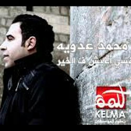 كان نفسي أعيش محمد عدويةmp3 By Al Nadeim On Soundcloud