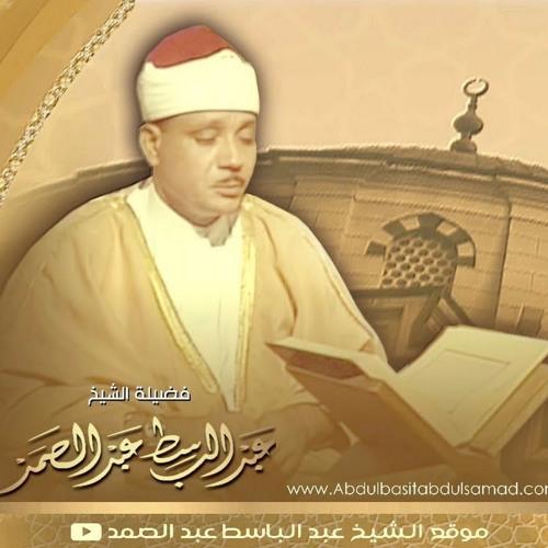 الشيخ عبد الباسط يقرأ بتأثر بالغ في وفاة الشيخ مصطفى اسماعيل