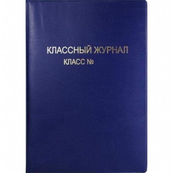 Обложка для школьного журнала с тиснением, 210х310 мм, 300 ...