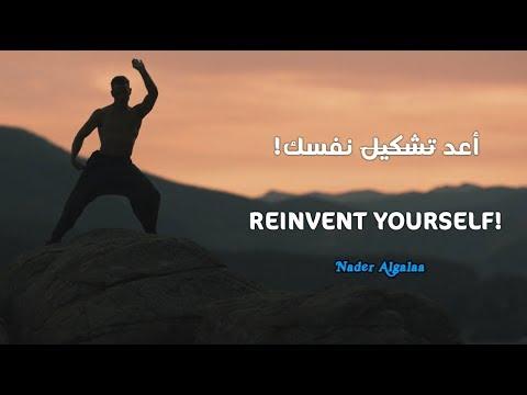 حان الوقت لإعادة تشكيل نفسك! التحفيز الوحيد الذي تحتاج رؤيته اليوم | REINVENT YOURSELF