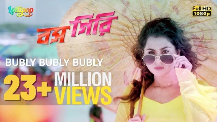 maxresdefault - Bubly Bubly Bubly Full Video Song Boss Giri Bangla Movie 2016 Download