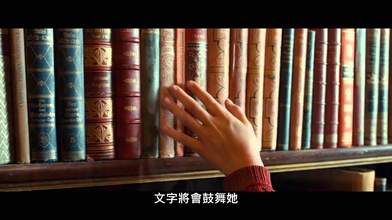 偷書賊 中文預告 The Book Thief Trailer #1 - YouTube