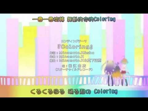 【歌詞】要聽爸爸的話!-ED-Coloring 完整歌詞 @松智洋 作品集(奇幻☆怪盜?) 哈啦板 - 巴哈姆特