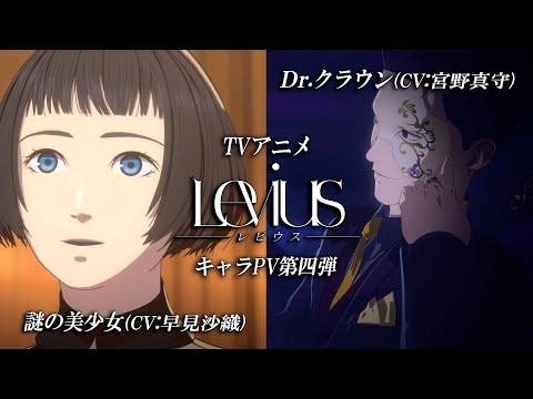 【謎の美少女&Dr.クラウン編】TVアニメ「Levius レビウス」キャラPV第四弾