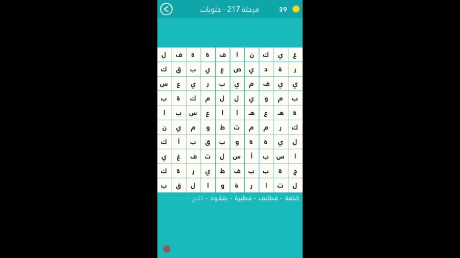 المرحلة 217 حلويات كلمة السر من الحلويات العربية من 5 حروف