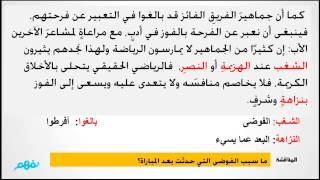 شرح درس الرياضة والتسامح اللغة العربية الصف الخامس