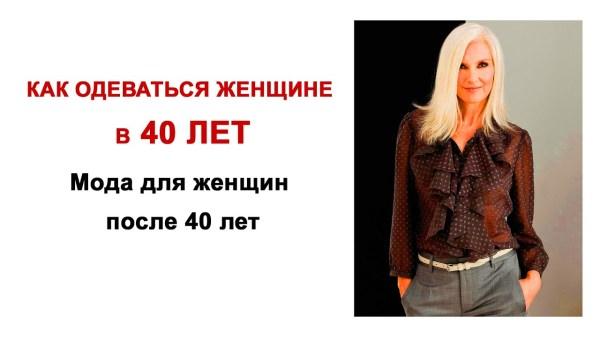 Советы Стилиста Женщинам После 40 С Фото