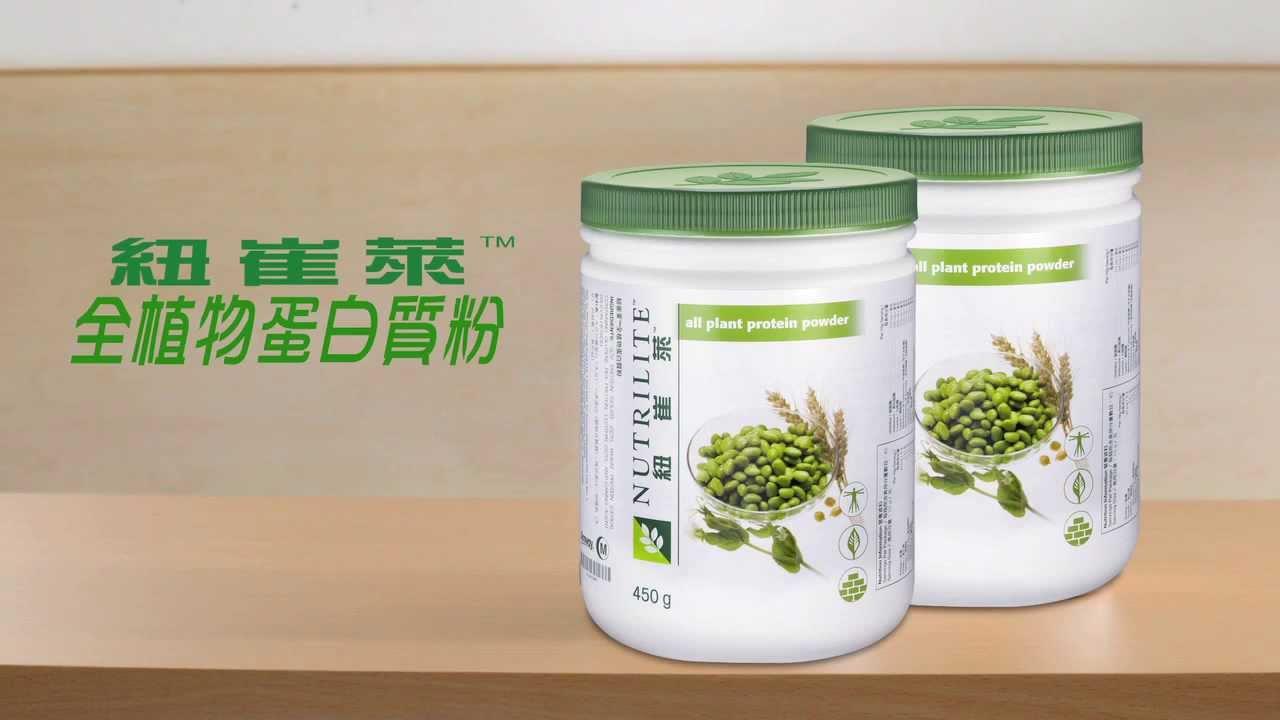 【紐崔萊】全植物健康蛋白質粉 - YouTube