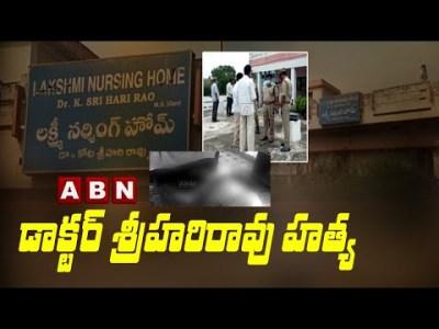 అవనిగడ్డలో వైద్యుని దారుణ హత్య-నేరవార్తలుDoctor Murdered In Avanigadda - Telugu Crime News