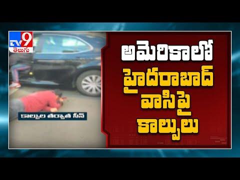 Hyderabadi Muslim Shot In Chicago - Telugu NRI NRT News