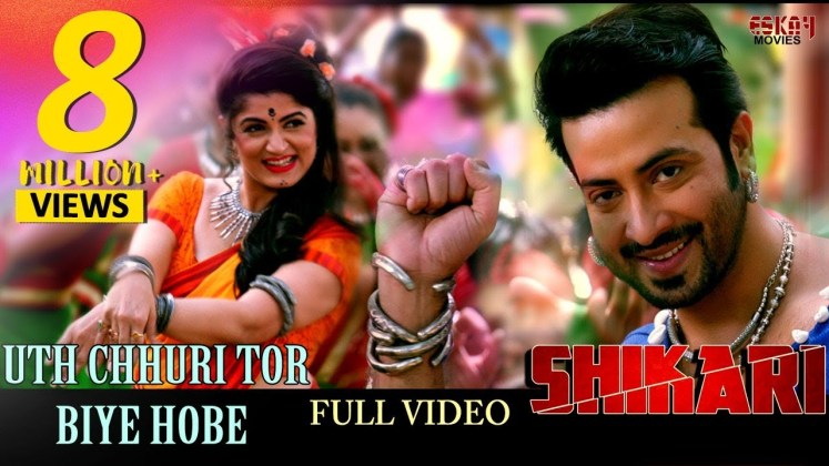 maxresdefault - Uth Chhuri Tor Biye Hobe Full Video Shikari Bengali Songs Download