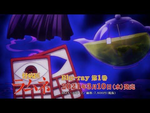 【CM】TVアニメ『怪病医ラムネ』Blu-ray 第1巻