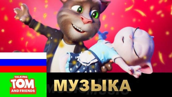 Мультфильм про тома и анжелу на русском