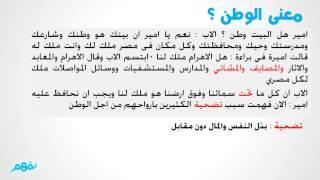 شرح درس حب الوطن اللغة العربية الصف الخامس الابتدائي نفهم