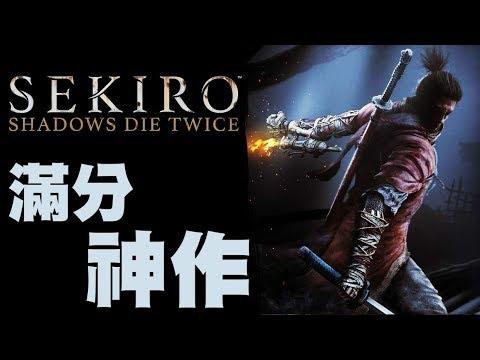 【情報】年度滿分神作 隻狼 Sekiro: Shadows Die Twice {加入一些4K截圖} @隻狼 哈啦板 - 巴哈姆特