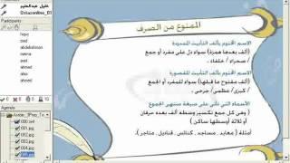 شرح درس الممنوع من الصرف اللغة العربية علمي الثالث