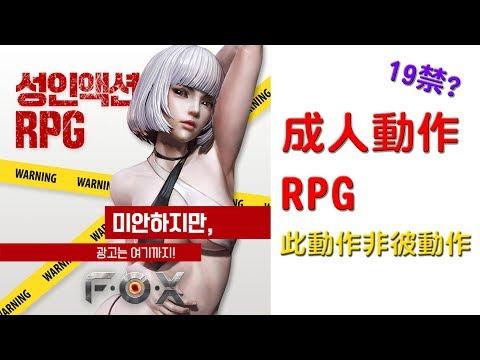 【閒聊】韓國即將發行的18禁RPG動作手遊-FOX @手機與行動遊戲討論區 哈啦板 - 巴哈姆特