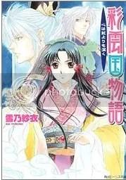 彩雲国物語 Saiunkoku Monogatari
