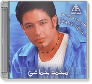 Mohamed Hamaki - Khallina Neysh (Music Version)