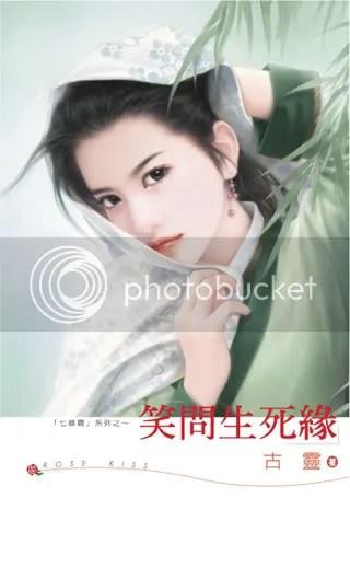 風世界: 【七修羅系列】 古靈