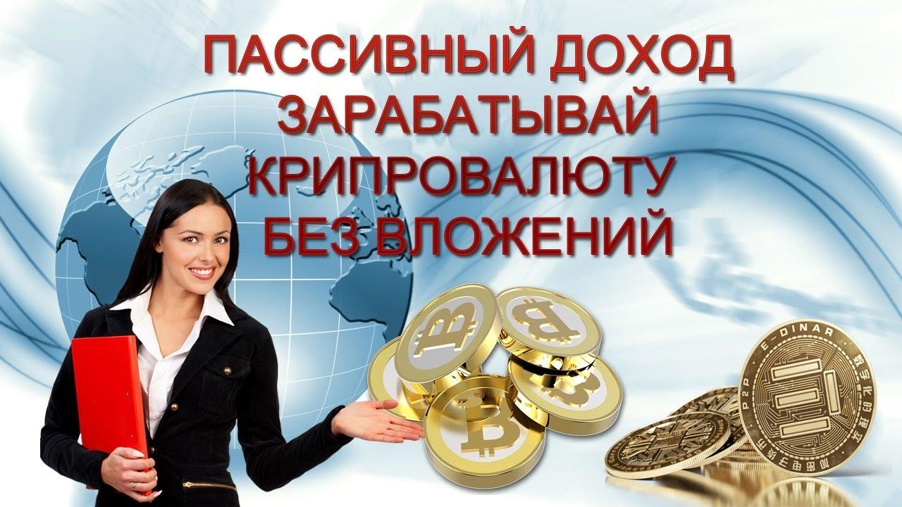 золото заработок без вложений