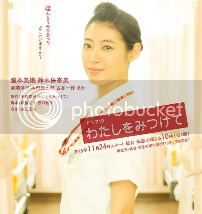 Watashi_Mitsukete