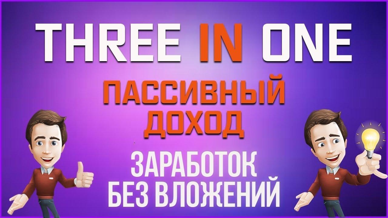 бесплатно рабочие курсы по заработку в интернете