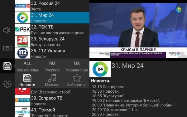Parom.TV v3.1.0 AdFree » Информационно-развлекательный ...