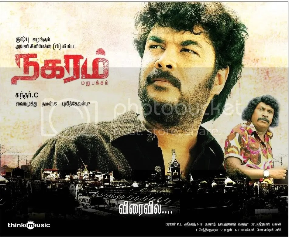 NAGARAM TAMIL MOVIE MP3 AUDIO SONGS FREE DOWNLOAD